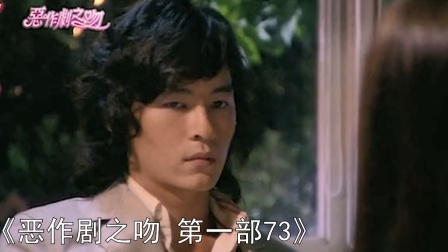 《恶作剧之吻 第一部73》湘琴跟司机争论起来,样子傻乎乎的