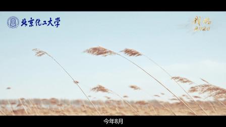 北京化工大学:《化育花开》