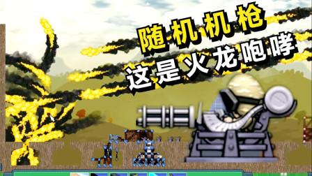 进击要塞:随机机枪,这是火龙咆哮!