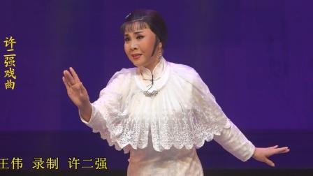 许二强戏曲  《孟华戏文》孟华戏曲作品演唱会  2021年1月6日于河南省艺术中心大剧院
