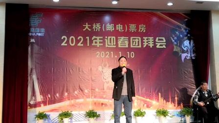 2021年元月10日大桥(邮电)票房团拜会实录京剧【战北原】《我本是…》演唱:言派周国庆老师