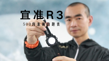 吴栋说跑步:宜准R3 500内能用的跑步表