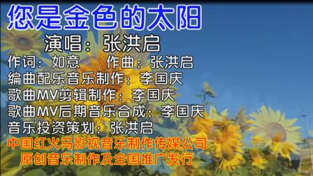 您是金色的太阳(左右声道立体声) 演唱:张洪启 作词:如意 作曲:张洪启 编曲配乐音乐制作:李国庆