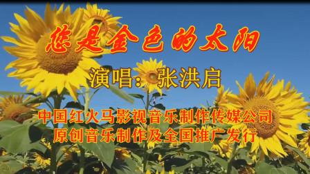 您是金色的太阳(歌曲MV网宣)演唱:张洪启 作词:如意 作曲:张洪启 编曲配乐音乐制作:李国庆