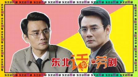 东北话唠《大江大河2》宋运辉历尽千帆,归来仍是少年