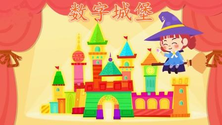 奇奇答应数字女巫请求帮建数字城堡