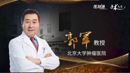 医术人生-郭军教授上集