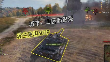 坦克世界:60TP不止在城市中称霸,马利诺夫卡也能建功