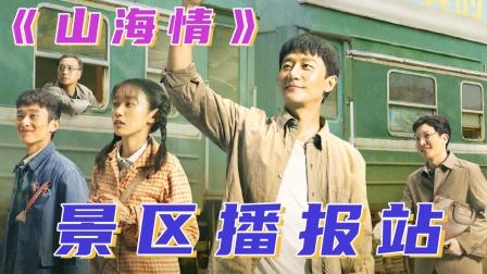 《山海情》景区播报站:5A景区闽宁镇,生活的调节剂
