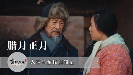 年轻女人偷东西被儿媳发现,公公看见一脸愧疚,农村剧情电影
