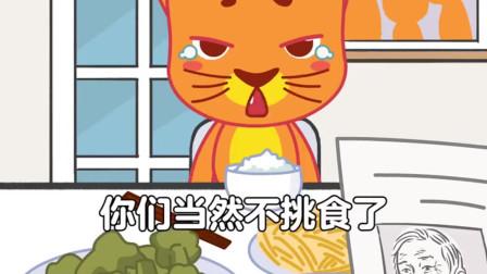 动画:我是不是又把家庭气氛搞得有一些监介