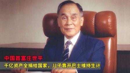 中国首富庄世平,2千亿资产全捐给国家,儿子靠开巴士维持生计