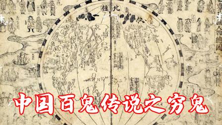 【百鬼图鉴】8分钟教你鉴别中国百鬼末集,穷鬼终于上榜了!