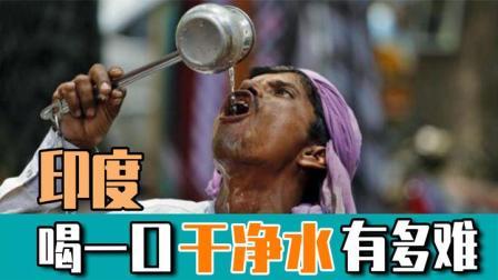 印度自来水是奢侈品?水资源稀缺水库干涸,限时供应水质堪忧