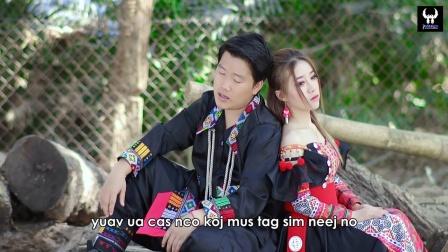 苗族歌曲 Nina Ft. Mang Vaj - Tso Koj Mus