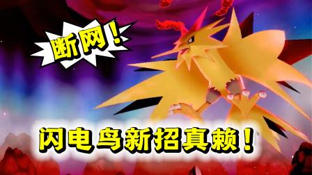 闪电鸟这专属招式厉害!比阿罗拉守护神霸道多了!精灵宝可梦