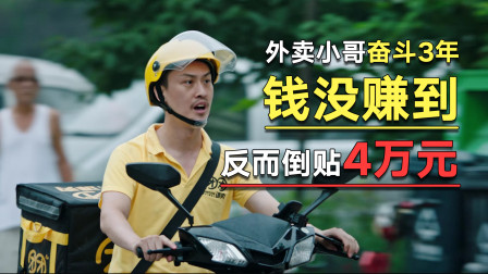 外卖小哥奋斗3年,倒贴4万进去,一部电影揭秘外卖骑手的生活现状