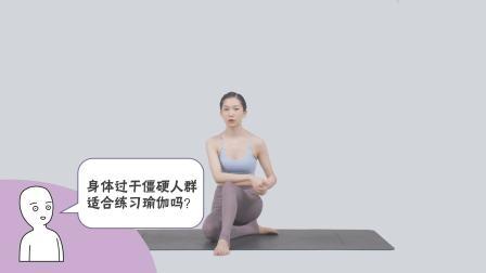 身体僵硬可不可以练瑜伽?