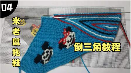 中间倒三角的织法,通用的编织技巧,学一遍就够了
