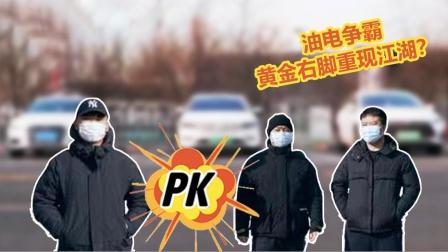 秦Pro新能源/朗逸纯电 PK 奥迪A3