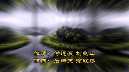 原创歌曲《山村开遍幸福花》演唱:曲秀珍 付连波 刘兆山词 石瑞生 徐欣然曲