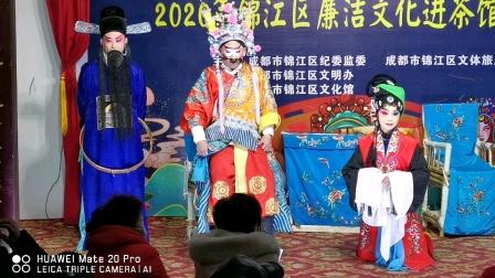 巜武采桑》,张菊花,邓超,赵敏。百家班川剧团2021.01.11大慈寺演出