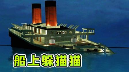 GMOD躲猫猫模式:辉哥带我来到破船上,还故意装神弄鬼吓唬我