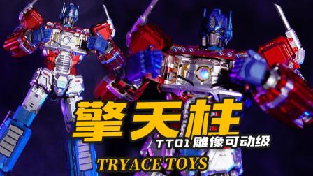 体验雕像级别的玩具?TT01擎天柱 TRYACE TOYS  Optimus Prime 模玩分享【神田玩具组】