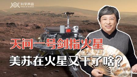 """火星""""竞赛""""美国独领风骚,苏联已经输了,中国又该如何?"""
