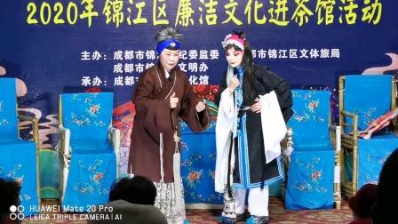 《探监》,秋菊,刘倩,刘小艳,百家班川剧团2021.01.11大慈寺演出