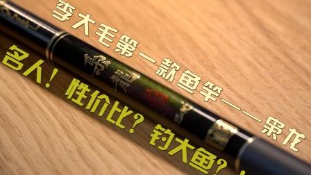 李大毛老师的第一款鱼竿——枭龙