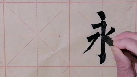 愿国泰民安,繁荣富强。柳体集字:江山永固