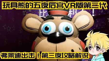 弗莱迪重拳出击!玩具熊的五夜后宫VR版2第三夜攻略解说