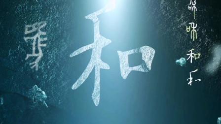 柳公权玄秘塔碑单字练习:权、额