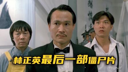 【上】林正英的最后一部《新僵尸先生》,后人再想超越,难得很!