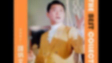 不倒翁(谭炳文名曲)罗狮虎翻唱