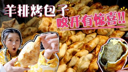 【逛吃北京】中关村的烤包子,包了整个羊排,全店五种烤包子测评