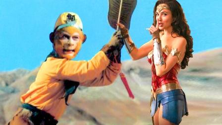 毫无违和!当用《西游记》的方式打开《神奇女侠1984》!