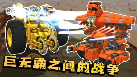 老墨造出喷火龙战车大战几层楼高的巨无霸!取胜关键是推进器!