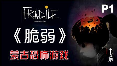 蒙古恐怖游戏《Fragile》警世神作01