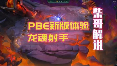 云顶之弈柴哥-PBE新版龙魂射手,这小炮伤害看得懂?