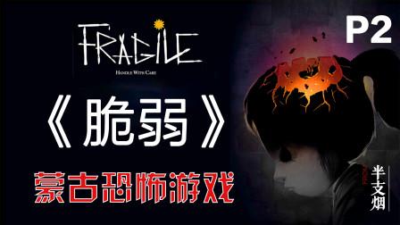 蒙古恐怖游戏《Fragile》警世神作02