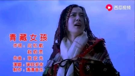 华时政的视频__青藏女孩