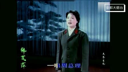 文革时期歌曲  歌唱敬爱的周总理  韩芝萍