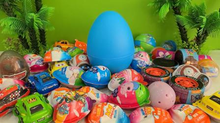 超大玩具蛋与奇趣蛋惊喜蛋