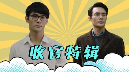 《大江大河2》收官特辑:90s回顾宋运辉成长之路