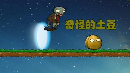 【小握解说】传送门后面奇怪的土豆《僵尸治愈之旅》第6关