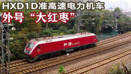 外号大红枣的HXD1D,在杭州站解挂广州至宁波K210次列车后回库