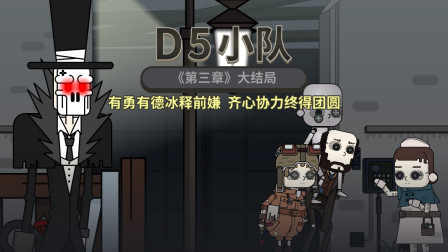 「D5小队」第三章大结局:有勇有德冰释前嫌,齐心协力终得团圆