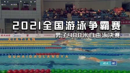 2021全国游泳争霸赛,男子四百米自由泳决赛,季新杰正常发挥摘冠
